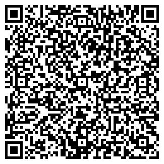 QR-код с контактной информацией организации По безопасности