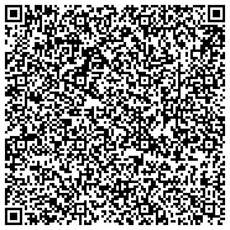QR-код с контактной информацией организации ГБУ Комплексный реабилитационно - образовательный центр Департамента труда и социальной защиты населения города Москвы