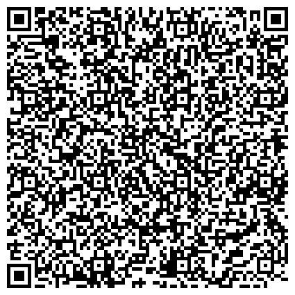 QR-код с контактной информацией организации РОССИЙСКИЙ ГОСУДАРСТВЕННЫЙ УНИВЕРСИТЕТ ТУРИЗМА И СЕРВИСА