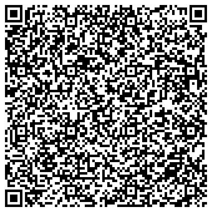 QR-код с контактной информацией организации По ГО и ЧС