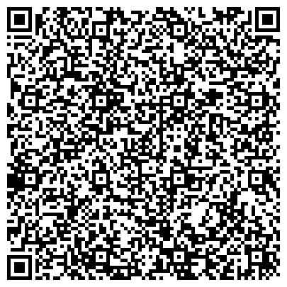 QR-код с контактной информацией организации Отдел по работе с обращениями граждан и делопроизводству