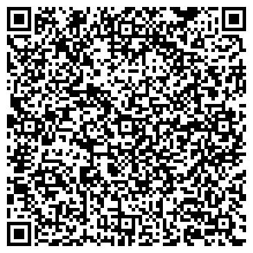 QR-код с контактной информацией организации БЕРЕЗОВСКОЕ ЛЕСНОЕ ХОЗЯЙСТВО, ГП