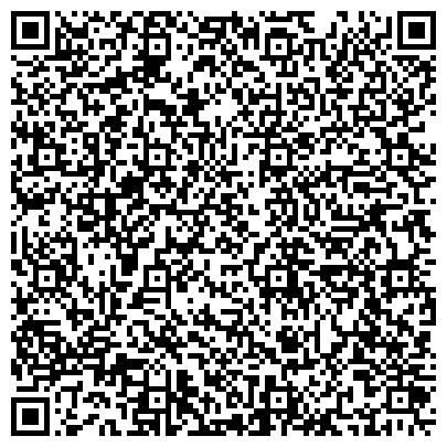 QR-код с контактной информацией организации АДВОКАТСКИЙ КАБИНЕТ № 014 КАЛОЯНА ДЖЕМАЛА ВЕЗИРОВИЧА