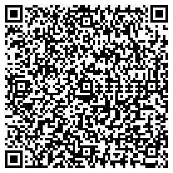 QR-код с контактной информацией организации ВЕГА - ПЛЮС