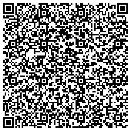 """QR-код с контактной информацией организации """"Центральная психиатрическая больница Федерального медико-биологического агентства"""""""