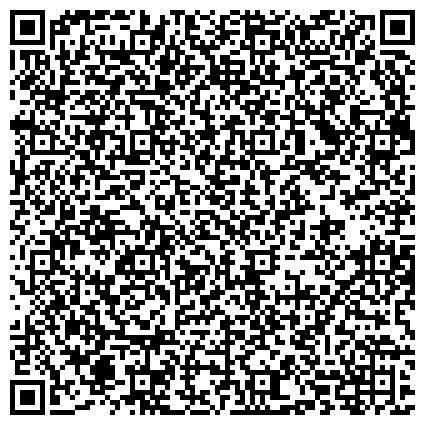 QR-код с контактной информацией организации Центр охраны объектов высших органов государственной власти, 8-й отдел полиции