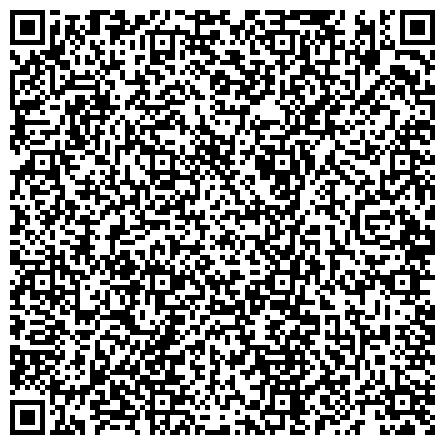 QR-код с контактной информацией организации «Государственный науч-ный центр социальной и судебной психиатрии имени В.П. Сербского»