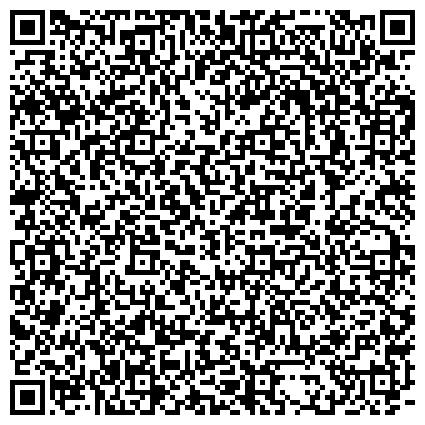 QR-код с контактной информацией организации СЕВЕРО-ОСЕТИНСКОЕ РЕСПУБЛИКАНСКОЕ ОТДЕЛЕНИЕ ВСЕРОССИЙСКОГО ОБЩЕСТВА ОХРАНЫ ПАМЯТНИКОВ ИСТОРИИ И КУЛЬТУРЫ