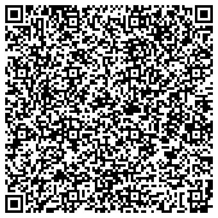 QR-код с контактной информацией организации УЧРЕЖДЕНИЕ ЮСТИЦИИ ПО ГОСУДАРСТВЕННОЙ РЕГИСТРАЦИИ ПРАВ НА НЕДВИЖИМОЕ ИМУЩЕСТВО И СДЕЛОК С НИМИ