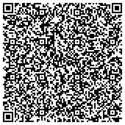 QR-код с контактной информацией организации ПОСТОЯННОЕ ПРЕДСТАВИТЕЛЬСТВО РЕСПУБЛИКИ ДАГЕСТАН В СТАВРОПОЛЬСКОМ КРАЕ ПРИ ПРАВИТЕЛЬСТВЕ СК
