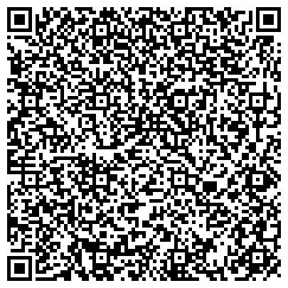 QR-код с контактной информацией организации ЗАПАДНО-СИБИРСКОЕ ГОСУДАРСТВЕННОЕ ЛЕСОУСТРОИТЕЛЬНОЕ ПРЕДПРИЯТИЕ, ФГУП