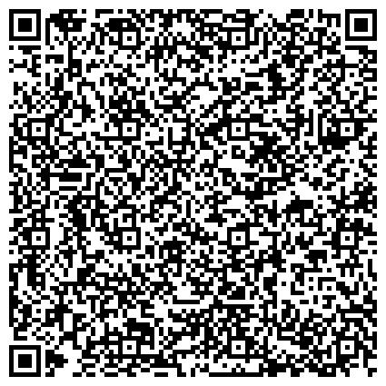 QR-код с контактной информацией организации Западно-Сибирский территориальный центр фирменного транспортного облуживания