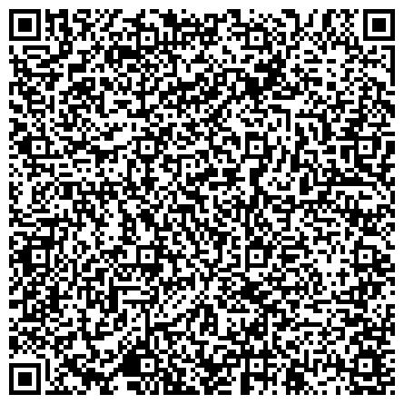 QR-код с контактной информацией организации ОТДЕЛ ГОСУДАРСТВЕННОГО САНИТАРНО-ЭПИДЕМИОЛОГИЧЕСКОГО НАДЗОРА