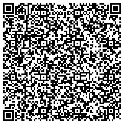 QR-код с контактной информацией организации СИБИРСКИЙ РЕГИОНАЛЬНЫЙ ЦЕНТР СУДЕБНОЙ ЭКСПЕРТИЗЫ МИНИСТЕРСТВА ЮСТИЦИИ