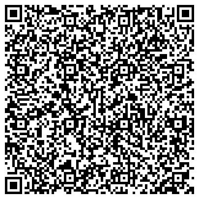 QR-код с контактной информацией организации АЛТАЙСКИЙ ФИЛИАЛ МОСКОВСКОГО ГОСУДАРСТВЕННОГО УНИВЕРСИТЕТА КУЛЬТУРЫ И СКУССТВА