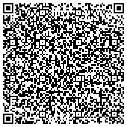 QR-код с контактной информацией организации ЗАПАДНО-СИБИРСКИЙ ФИЛИАЛ РОССИЙСКАЯ ПРАВОВАЯ АКАДЕМИЯ МИНИСТЕРСТВА ЮСТИЦИИ РОССИЙСКОЙ ФЕДЕРАЦИИ