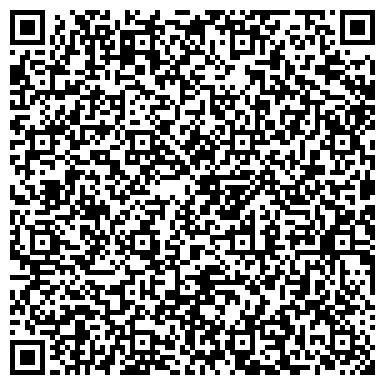QR-код с контактной информацией организации БАЙКАЛО-АНГАРСКАЯ ГОСУДАРСТВЕННАЯ БАССЕЙНОВАЯ ИНСПЕКЦИЯ