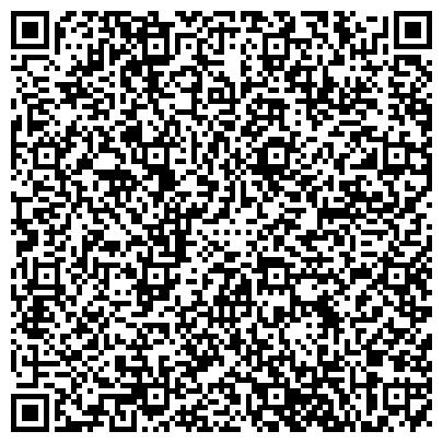 QR-код с контактной информацией организации ИРКУТСКИЙ ГОСУДАРСТВЕННЫЙ УНИВЕРСИТЕТ ФАКУЛЬТЕТ СЕРВИСА И РЕКЛАМЫ, ГОУ