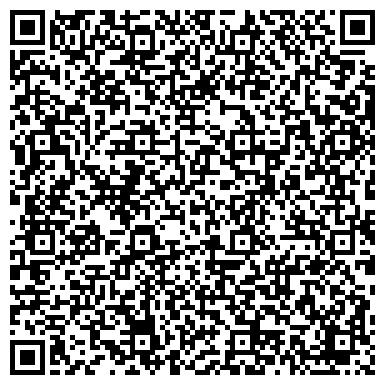 QR-код с контактной информацией организации РОССИЙСКАЯ АКАДЕМИЯ ПРАВОСУДИЯ ВОСТОЧНО-СИБИРСКИЙ ФИЛИАЛ, ГОУ