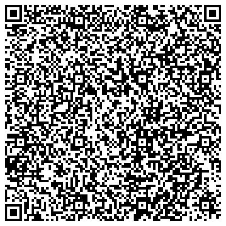 QR-код с контактной информацией организации РЕГИОНАЛЬНОЕ УПРАВЛЕНИЕ КОМИТЕТА ПО КОНТРОЛЮ ОБОРОТА НАРКОТИЧЕСКИХ И ПСИХОТРОПНЫХ ВЕЩЕСТВ ГК РФ ПО ИРКУТСКОЙ ОБЛАСТИ, ИРКУТСКИЙ МЕЖРАЙОННЫЙ ОТДЕЛ