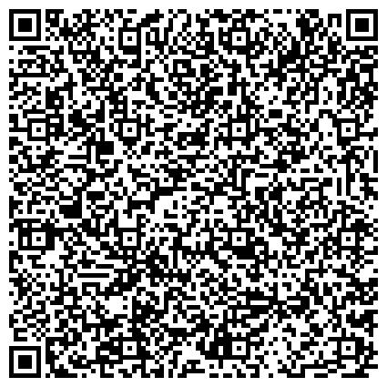QR-код с контактной информацией организации ГБУЗ Пансионат для временного проживания Иркутской Областной клинической больницы