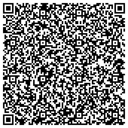QR-код с контактной информацией организации ПРОИЗВОДСТВЕННО-ТЕХНИЧЕСКИЙ ЦЕНТР УПРАВЛЕНИЯ ГОСУДАРСТВЕННОЙ ПРОТИВОПОЖАРНОЙ СЛУЖБЫ МЧС РОССИИ