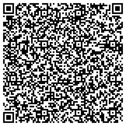 """QR-код с контактной информацией организации """"ЗАБАЙКАЛЬСКОЕ БТИ"""" Краснокаменский филиал"""