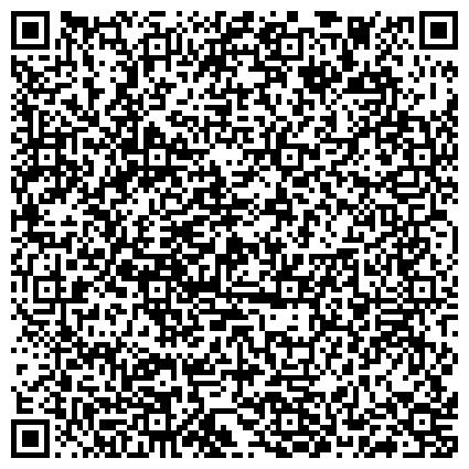 QR-код с контактной информацией организации УПРАВЛЕНИЕ ГОСУДАРСТВЕННОЙ ПРОТИВОПОЖАРНОЙ СЛУЖБЫ ГЛАВНОГО УПРАВЛЕНИЯ ВНУТРЕННИХ ДЕЛ КЕМЕРОВСКОЙ ОБЛАСТИ