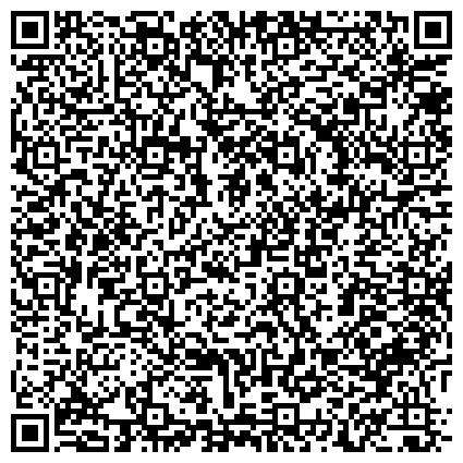 QR-код с контактной информацией организации ГЛАВГОСТЕХИНСПЕКЦИЯ ЖАЛАЛАБАТСКОЙ ОБЛ., АЛАБУКИНСКИЙ РАЙОННЫЙ ОТДЕЛ