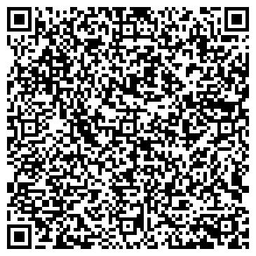 QR-код с контактной информацией организации СТРАТА ФИРМЕННАЯ РАБОЧАЯ ОДЕЖДА И УНИФОРМА