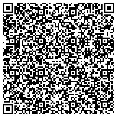 QR-код с контактной информацией организации ООО ПРОЕКТСТАЛЬКОНСТРУКЦИЯ, СИБИРСКИЙ ЭКСПЕРТНО-ДИАГНОСТИЧЕСКИЙ ЦЕНТР