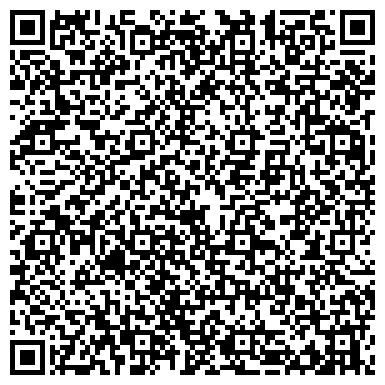 QR-код с контактной информацией организации РОСТО ДОСААФ ОМСКИЙ ОБЛАСТНОЙ СПОРТИВНО-СТРЕЛКОВЫЙ КЛУБ