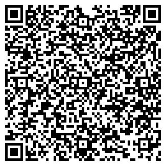 QR-код с контактной информацией организации ХОЗЯЙСТВЕННОЕ