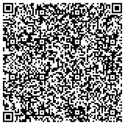 QR-код с контактной информацией организации «Федеральный центр оценки безопасности и качества зерна и продуктов его переработки»