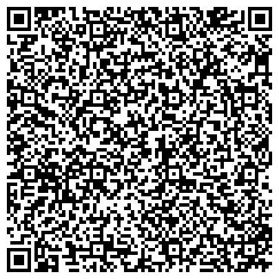 QR-код с контактной информацией организации СВЯЗАННЫХ С ОСТЕОХОНДРОЗОМ ПОЗВОНОЧНИКА КЛИНИКА ЛЕЧЕНИЯ И ПРОФИЛАКТИКИ ЗАБОЛЕВАНИЙ