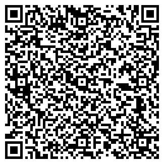 QR-код с контактной информацией организации АВЕКС