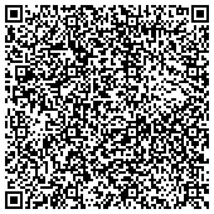 QR-код с контактной информацией организации РОССИЙСКИЙ ГОСУДАРСТВЕННЫЙ УНИВЕРСИТЕТ ИННОВАЦИОННЫХ ТЕХНОЛОГИЙ И ПРЕДПРИНИМАТЕЛЬСТВА ЗАПАДНО-СИБИРСКИЙ ФИЛИАЛ