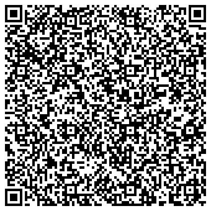 QR-код с контактной информацией организации СПЕЦИАЛИЗИРОВАННОЕ ОБЪЕДИНЕНИЕ ПО ИСПОЛЬЗОВАНИЮ ТРУДА НАДОМНИКОВ, ИНВАЛИДОВ И ПЕНСИОНЕРОВ