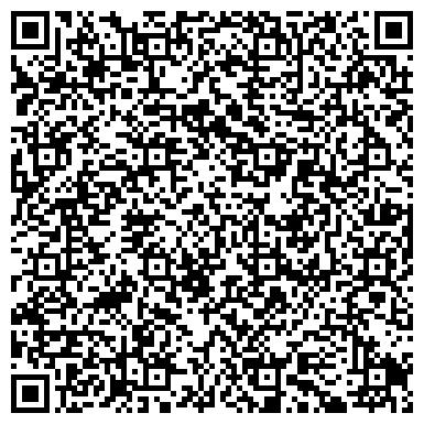 QR-код с контактной информацией организации УЛАН-УДЭНСКОЕ ПРОТЕЗНО-ОРТОПЕДИЧЕСКОЕ ПРЕДПРИЯТИЕ, ФГУП