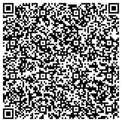 QR-код с контактной информацией организации БАЙКАЛО-АМУРСКОЙ ЖЕЛЕЗНОЙ ДОРОГИ ЛЕНСКАЯ ДИСТАНЦИЯ СИГНАЛИЗАЦИИ И СВЯЗИ