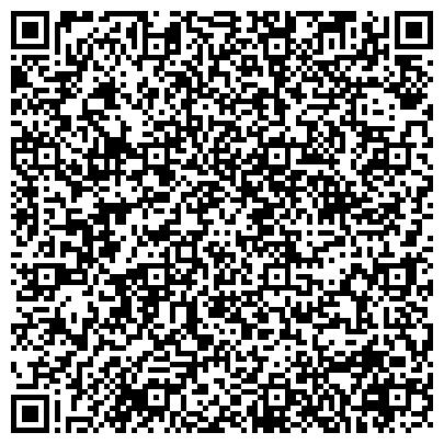 QR-код с контактной информацией организации ЧЕРНОГОРСКИЙ ЭКСПЕРИМЕНТАЛЬНЫЙ ЗАВОД ОБЛЕГЧЕННЫХ КОНСТРУКЦИЙ, ОАО