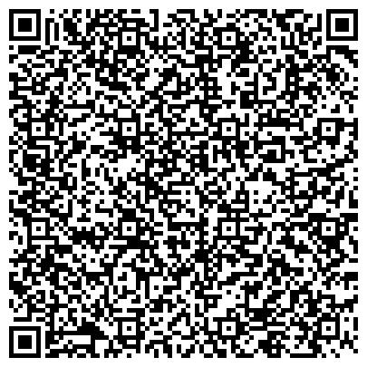 """QR-код с контактной информацией организации """"Главное управление МЧС России по Забайкальскому краю"""""""
