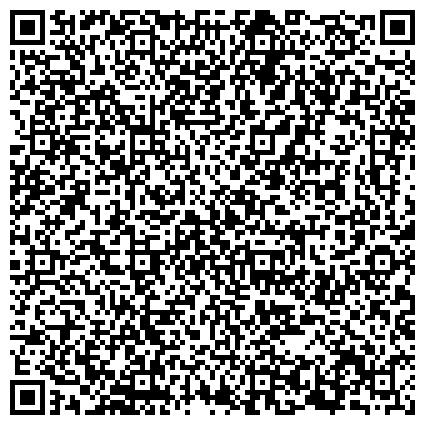 QR-код с контактной информацией организации ДЕПАРТАМЕНТ ЗАПИСИ АКТОВ ГРАЖДАНСКОГО СОСТОЯНИЯ ЗАБАЙКАЛЬСКОГО КРАЯ