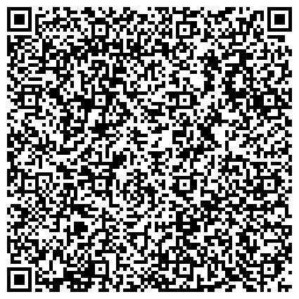 QR-код с контактной информацией организации ДЕПАРТАМЕНТ ПО ПРЕДУПРЕЖДЕНИЮ И ЛИКВИДАЦИИ ЧРЕЗВЫЧАЙНЫХ СИТУАЦИЙ ПО ЗАБАЙКАЛЬСКОМУ КРАЮ