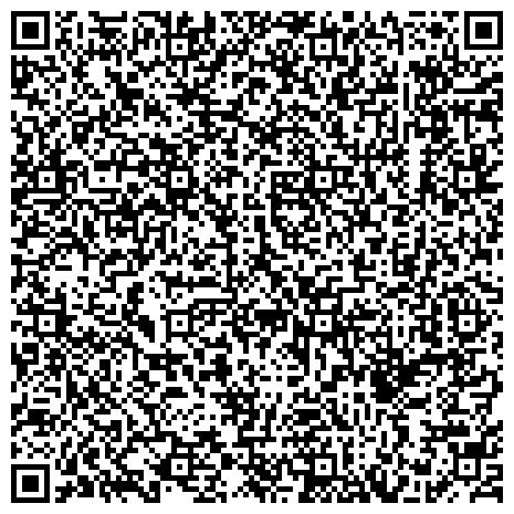 QR-код с контактной информацией организации ГЛАВНОЕ БЮРО МЕДИКО-СОЦИАЛЬНОЙ ЭКСПЕРТИЗЫ ПО ЗАБАЙКАЛЬСКОМУ КРАЮ. ФИЛИАЛ №9 (ТРАВМОТОЛОГИЧЕСКОЕ ОТДЕЛЕНИЕ), ФГУ