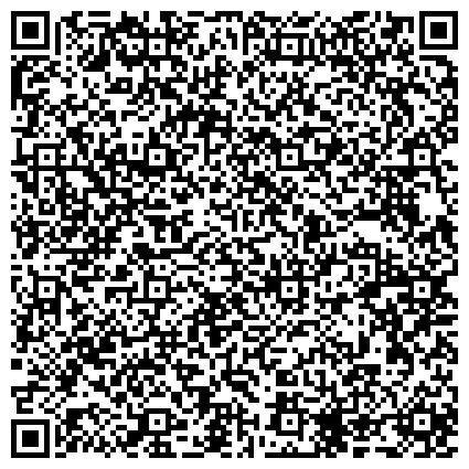 QR-код с контактной информацией организации ФКУ  Бюро № 17 – филиал « МСЭ по Ханты-Мансийскому автономному округу – Югре»