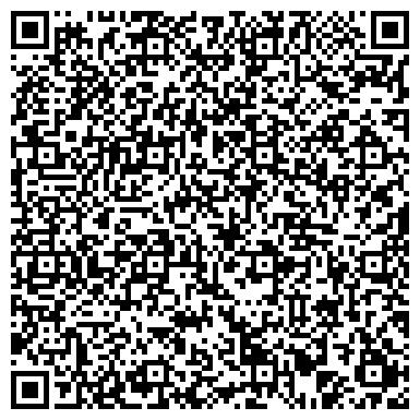 QR-код с контактной информацией организации ЭМК-ИНЖИНИРИНГ КОМПАНИЯ ОАО ЕКАТЕРИНБУРГСКИЙ ФИЛИАЛ