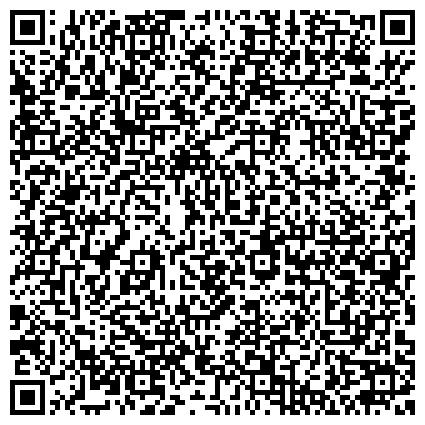 QR-код с контактной информацией организации ОТДЕЛ ТЕХНИЧЕСКОЙ ЭСТЕТИКИ (ООО УРАЛЬСКИЙ ЦЕНТР ТЕХНИЧЕСКОЙ ЭСТЕТИКИ) STREET TUNING