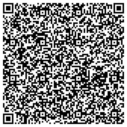 QR-код с контактной информацией организации ООО ЕКАТЕРИНБУРГСКОЕ АТЕЛЬЕ ПОШИВА СЦЕНИЧЕСКОЙ ОДЕЖДЫ ВСЕРОССИЙСКОГО МУЗЫКАЛЬНОГО ОБЩЕСТВА