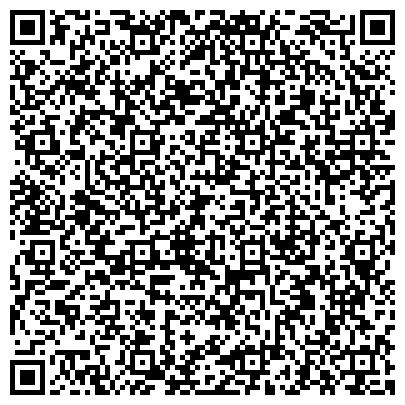 QR-код с контактной информацией организации РОСА МАГАЗИН ЦЕНТР ФОРМЕННОГО ОБМУНДИРОВАНИЯ И ЭКИПИРОВКИ, ООО